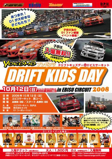 Drift_kids_day_2