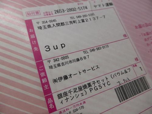P1060503.JPG