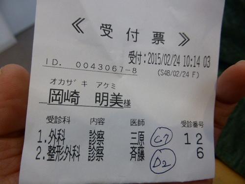P1080635.JPG